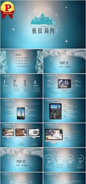 【顶级设计】激情夏日音乐派对活动庆典策划宣传PPT模板