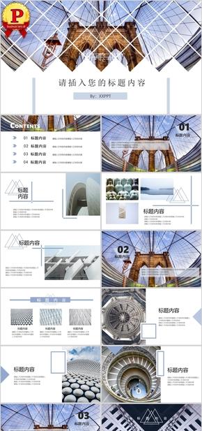 【顶级设计】高端大气教育培训建筑地产商务PPT