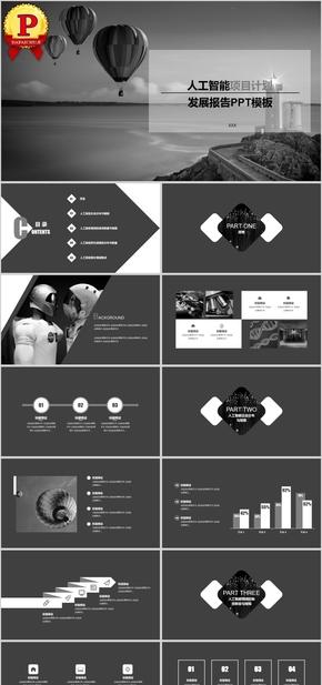 【顶级设计】人工智能项目计划发展报告PPT模板