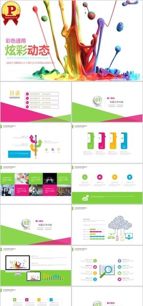 【顶级设计】彩色通用工作述职报告模板