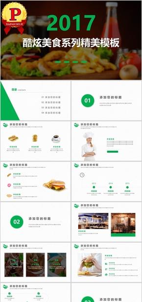 【顶级设计】餐饮行业美食介绍宣传酷炫美食系列精美PPT模板
