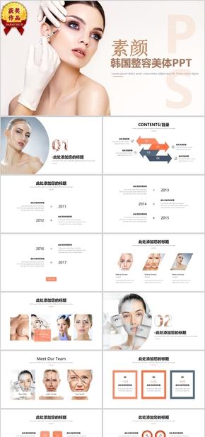 【顶级设计】国外时尚杂志风欧美商务模板 (37)