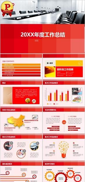 【顶级设计】年度工作总结报告