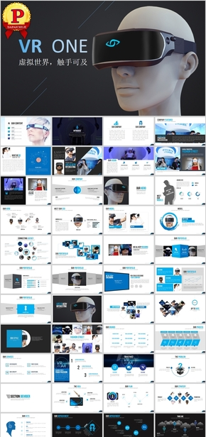 【顶级设计】VR世界触手可及宣传PPT模版