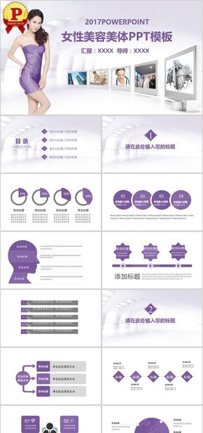 【顶级设计】紫色美容院美体减肥瘦身工作汇报总结动态PPT模板