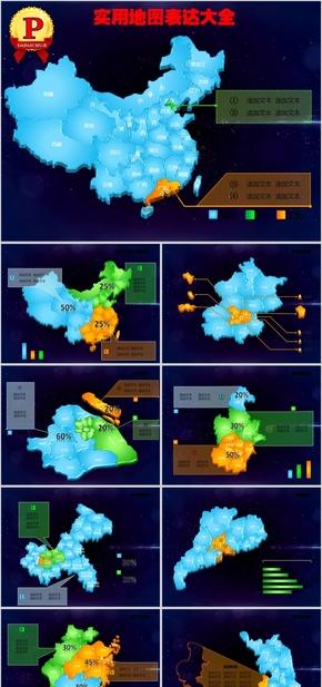 实用地图表达模板世界地图中国PPT模版