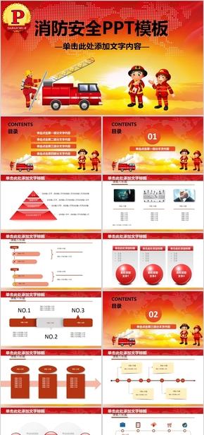 【顶级设计】儿童卡通风消防安全知识介绍PPT模板