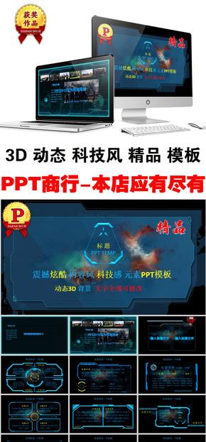 3D动态全科技风元素精品PPT模板