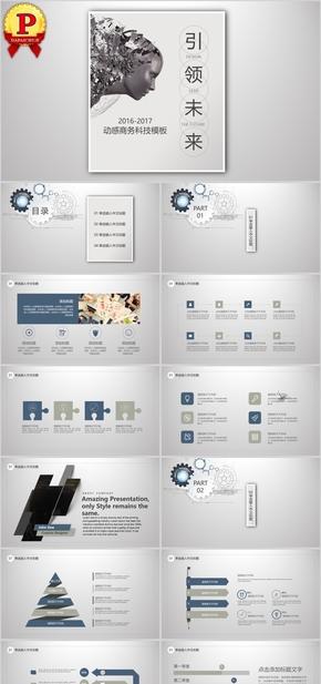 【顶级设计】 科技风格总结模版 (1)