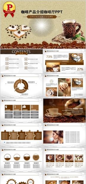【顶级设计】 咖啡产品介绍咖啡厅PPT模板