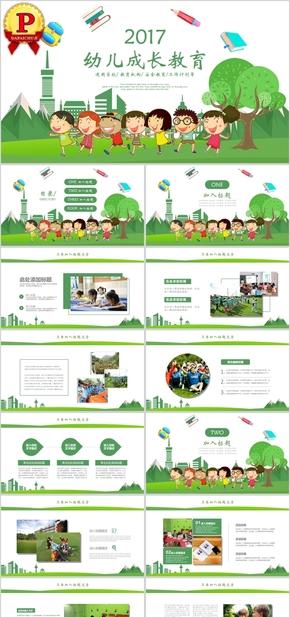 【顶级设计】幼儿成长教育教师说课课件通用PPT模板