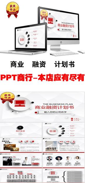 扁平红色商务企业介绍推介PPT模板