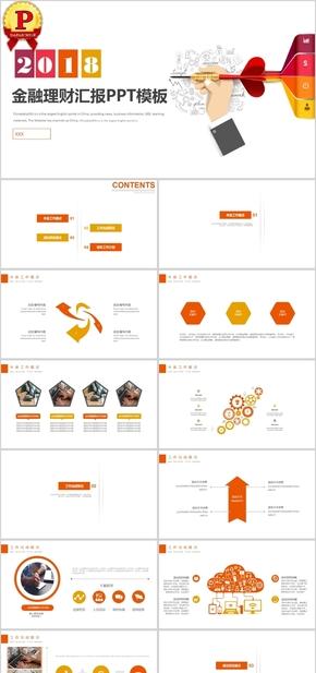 【顶级设计】金融理财汇报PPT模板