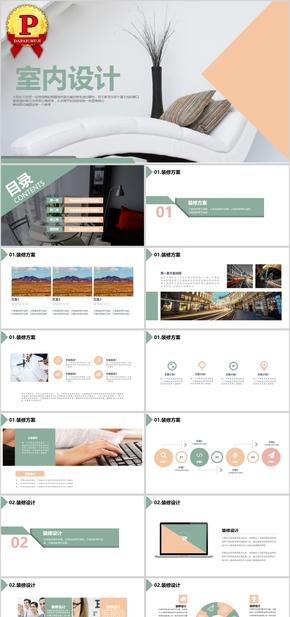 【顶级设计】小清新室内装修设计方案报告PPT模板