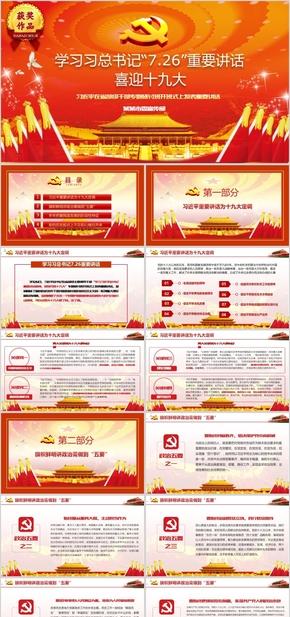 红色两会十九大党政7.26讲话PPT模板