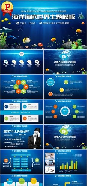 【顶级设计】渔业海洋海底世界主题PPT模板