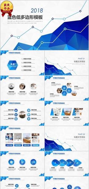 蓝色低多边形商务汇报通用PPT模板