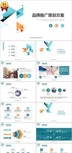 品牌推广策划方案书模板