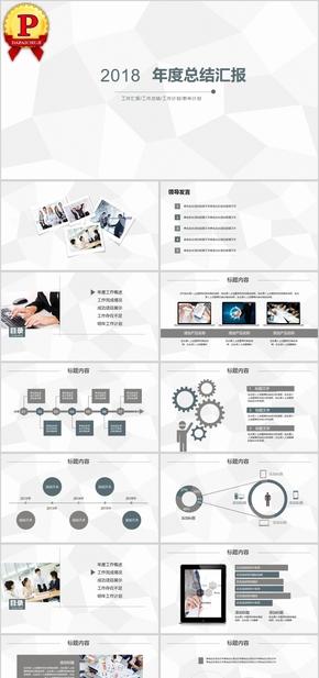 【顶级设计】全动态精美通用商务PPT模板 (2)