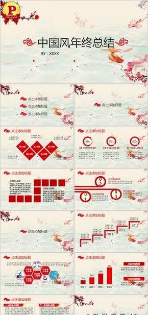 【顶级设计】中国元素水墨风年终总结计划通用PPT模板