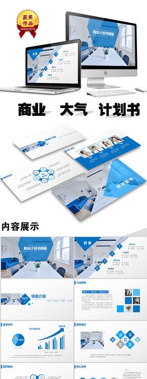 大气清新商业计划书商业融资创业企业培训项目介绍项目营销推广