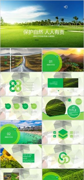 保护环境环保主题通用工作汇报PPT模板