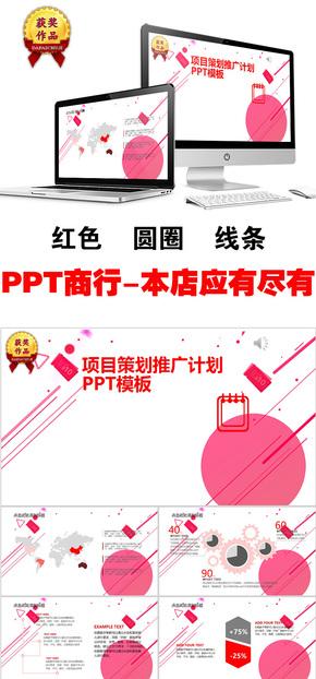 红色圆圈线条元素项目策划PPT模板