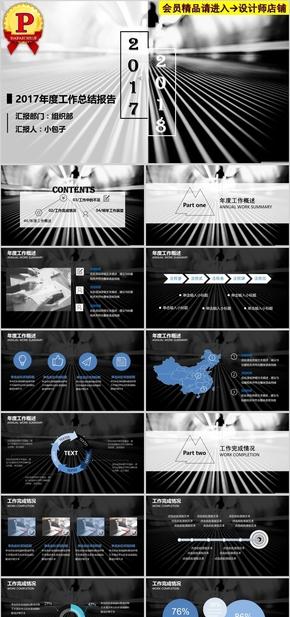 黑白蓝简约风年度部门总结汇报PPT模板