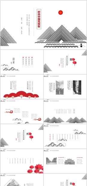 时尚中国风模板