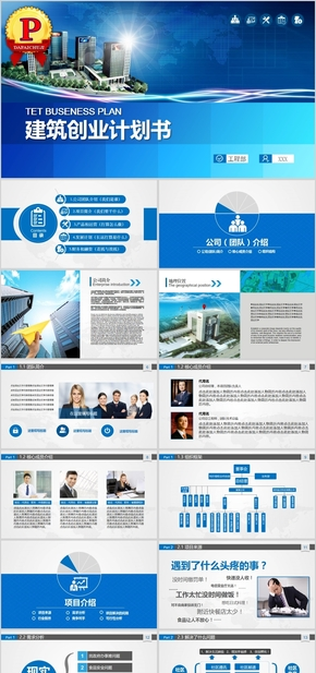 【顶级设计】建筑创业计划书PPT模版