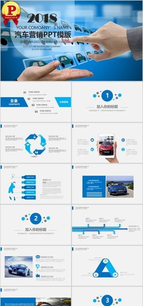 【顶级设计】汽车营销PPT模版