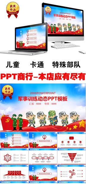 现代战争军事军队部队工作汇报总结PPT模板