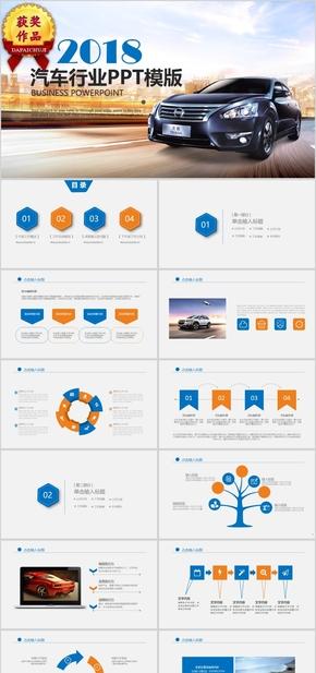 2018汽车行业商务PPT模板