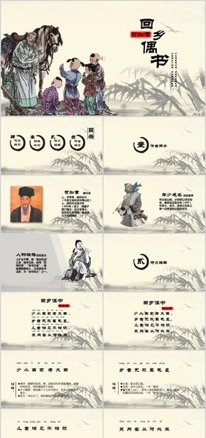 中国风小学语文课件回乡偶书PPT模板