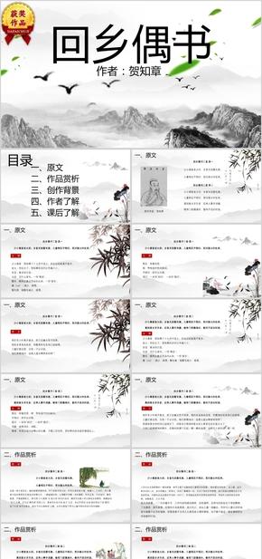 中国风回乡偶书工作汇报演示模板