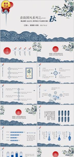 青色中秋节传统文化节日模板