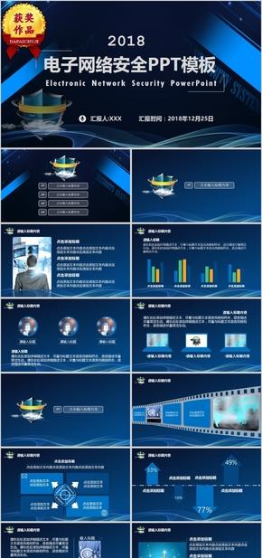【顶级设计】时尚商务动态通用PPT模板 (8)