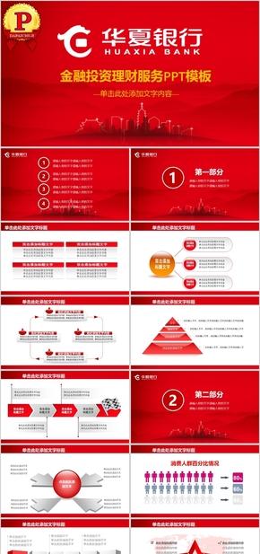 【顶级设计】2017年华夏银行工作总结汇报红色PPT模板