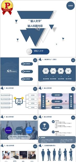 【顶级设计】教育蓝色高端大气PPT模板