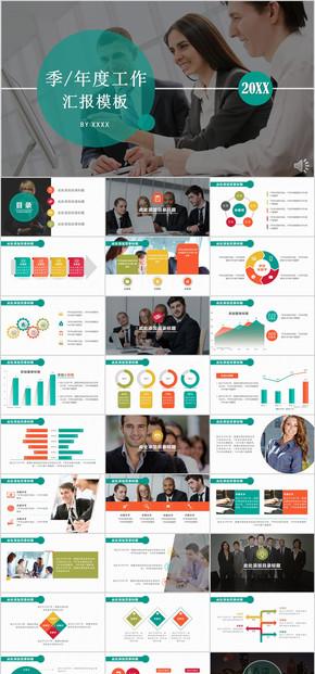 精美创意线条各行通用季度年度工作总结报告商务型