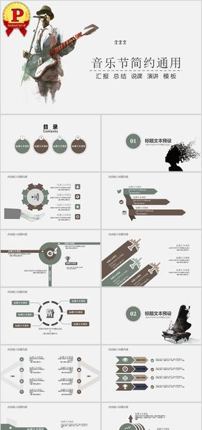 【顶级设计】 音乐节汇报 总结 演讲演示PPT模板