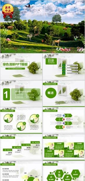 【顶级设计】绿色清新通用生态模板1