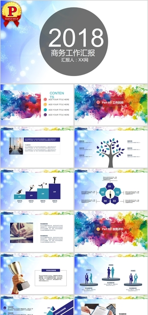 【顶级设计】浓重多色彩商务工作汇报PPT模板