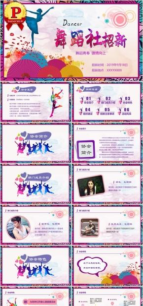紫色大学舞蹈社团纳新PPT模板