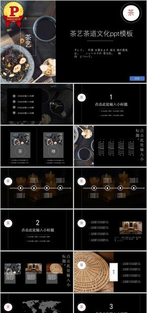 【顶级设计】茶艺茶道文化ppt模板
