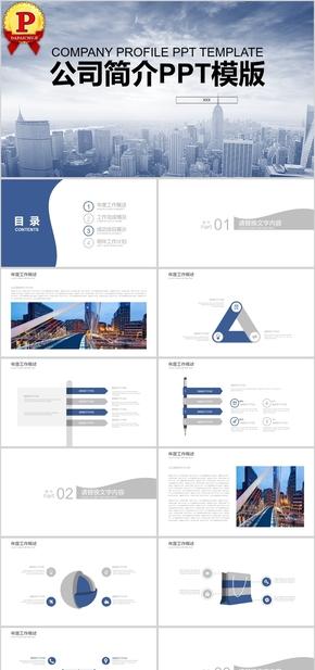 【顶级设计】公司简介极简系PPT模板