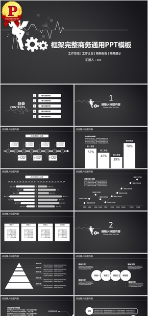 【顶级设计】框架完整商务通用PPT模板