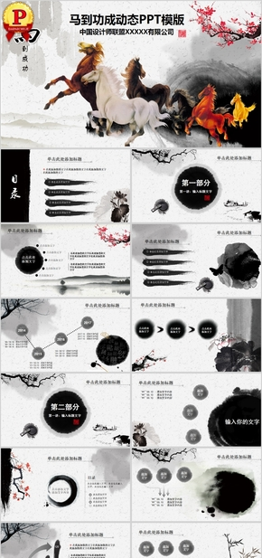 【顶级设计】中国风格PPT模板