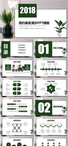 商务办公创意图形工作汇报ppt模板