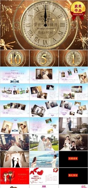 7全套结婚相册+倒计时+婚礼策划+结婚请柬【一键改图文字】